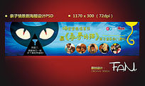 淘宝亲子情景剧活动海报设计PSD