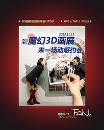 淘宝时尚摄影3D画展活动海报