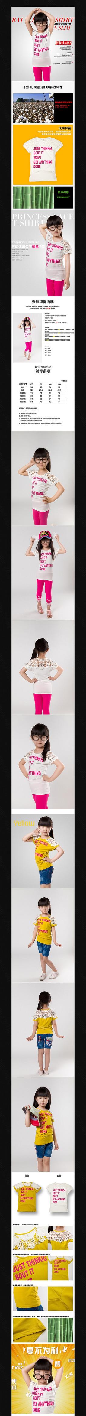 淘宝童装短袖T桖详情页素材模板