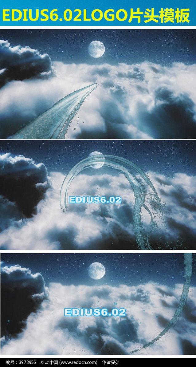 中国风logo开场EDIUS片头模板图片