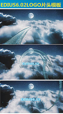 中国风logo开场EDIUS片头模板
