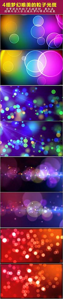 组梦幻唯美的粒子光斑背景视频