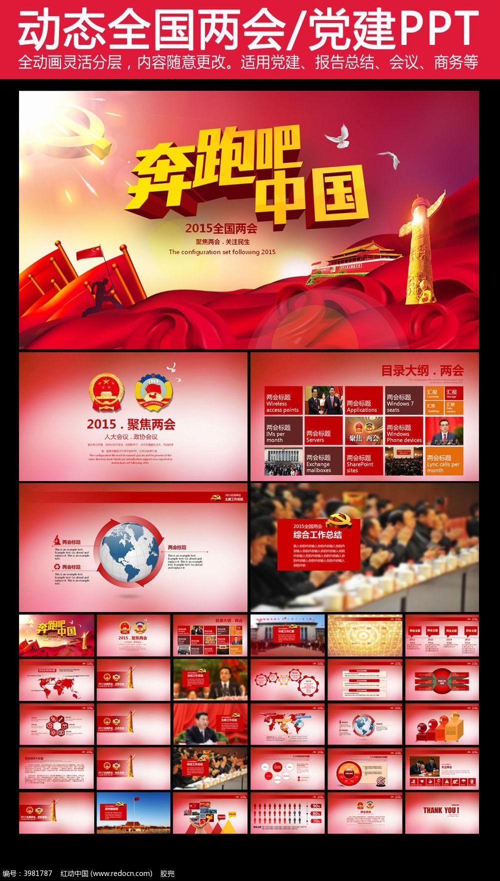 奔跑吧中国2015两会ppt模板图片