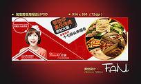 淘宝美食火锅海报设计PSD
