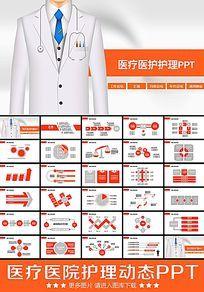 护理ppt模板下载免费医院医生PPT
