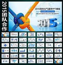 蓝色大气团队合作2015新年计划PPT