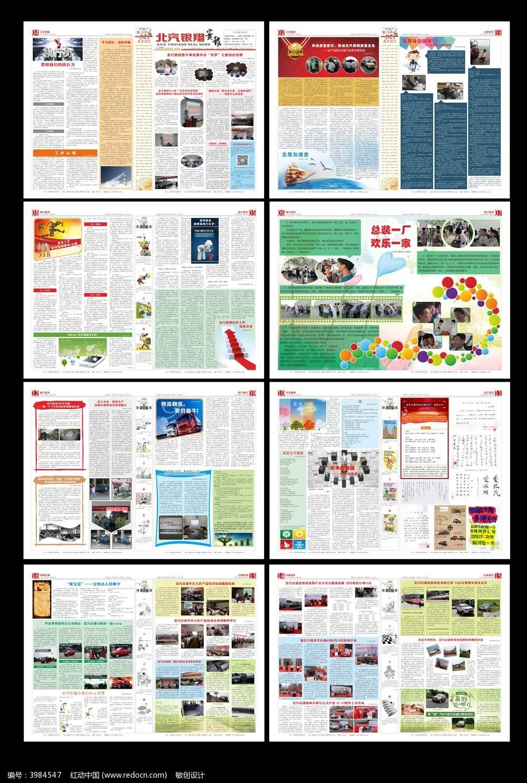 汽车企业文化报纸内刊图片