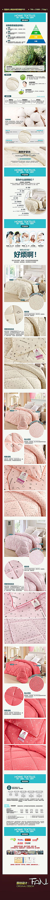 淘宝家纺被套宝贝详情页模板设计