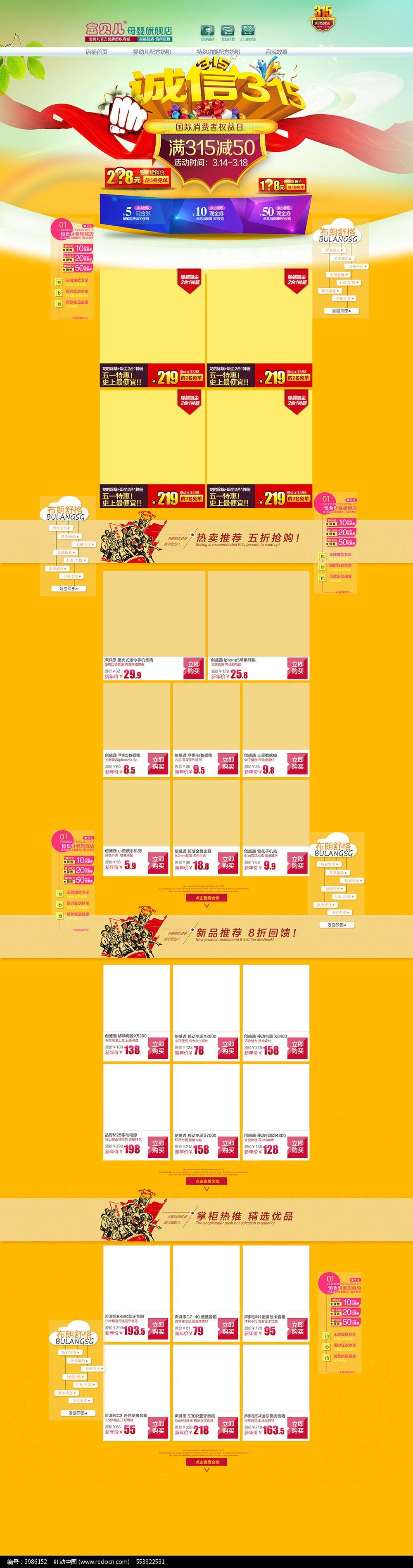 315消费者权益日淘宝电器首页模板图片