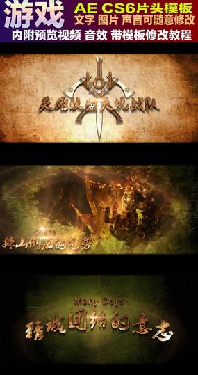 奇幻史诗风游戏电影宣传片头视频AE模板