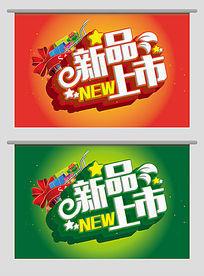 新品上市艺术字海报素材