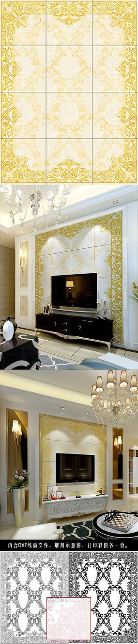 希亚欧式电视背景墙路径下载