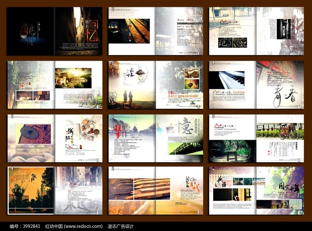 回忆录画册设计图片