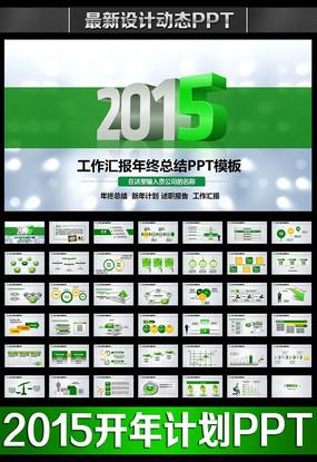 绿色时尚2015年年终总结PPT