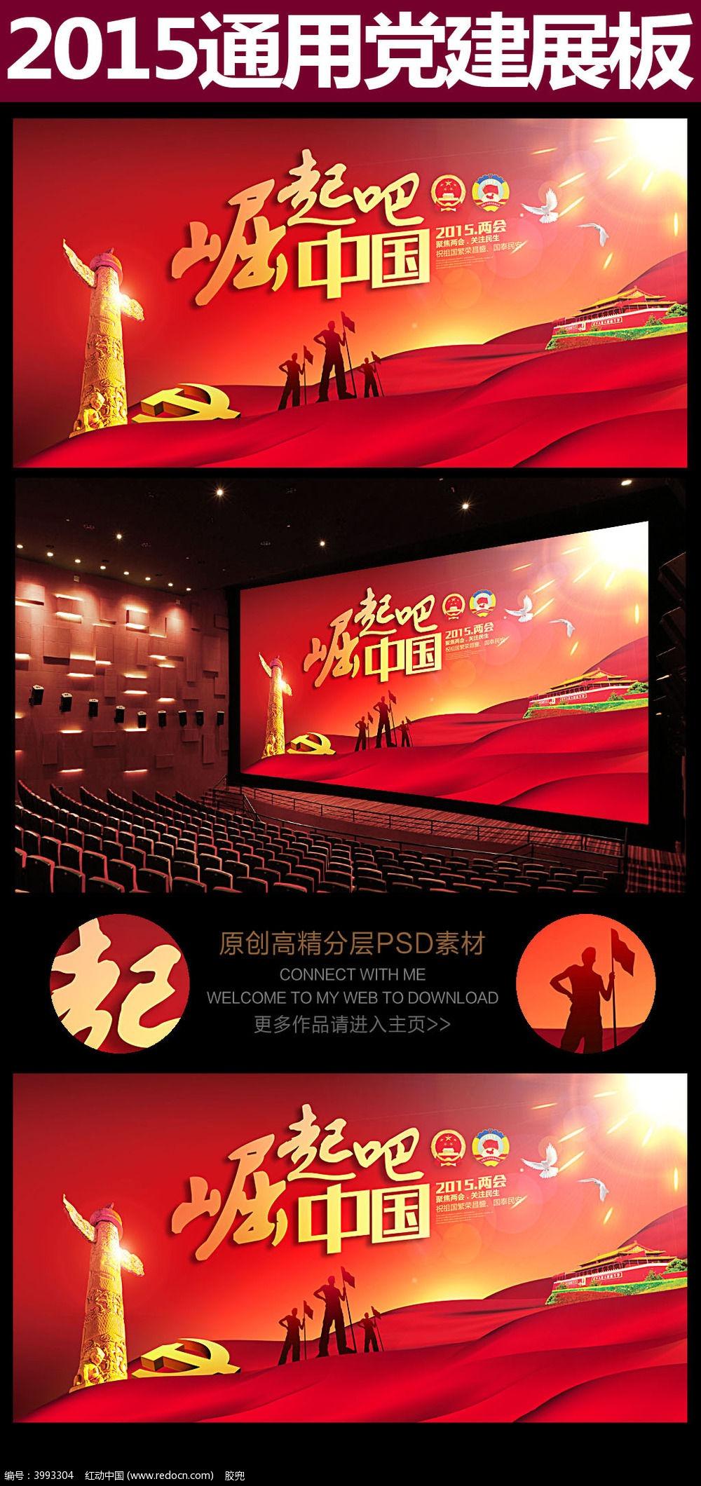 崛起吧中国通用党建展板图片
