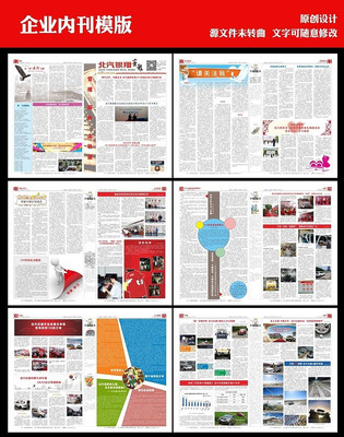 汽车企业内刊版面设计