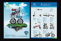 蓝色自行车宣传单模版