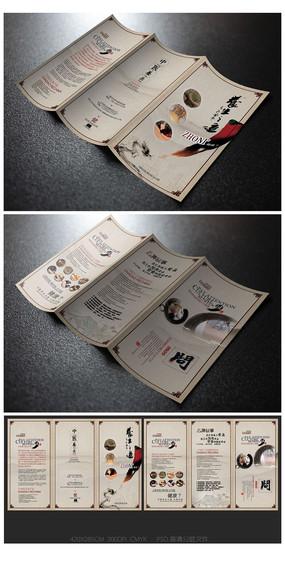 中国风养生折页