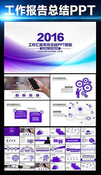 2016工作目标汇报PPT素材