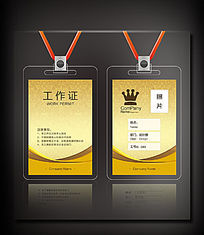 金色底纹工作证设计