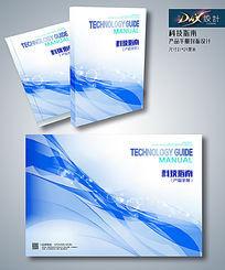 科技指南产品封面设计