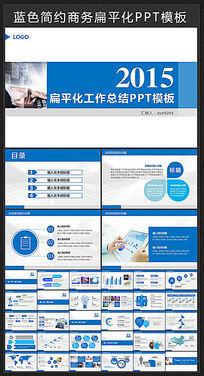 蓝色通用2015新年工作计划PPT模板