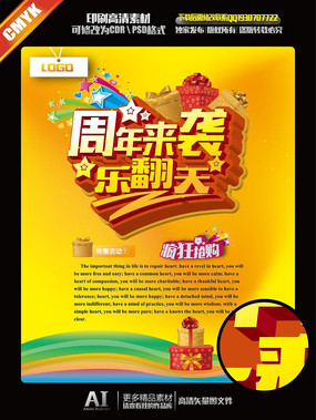 商场周年庆海报设计