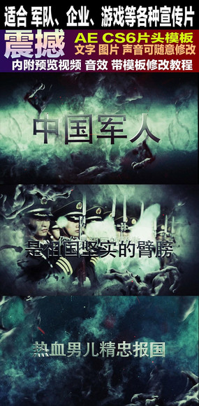 军队宣传模板