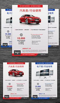 科技服务业宣传单模板