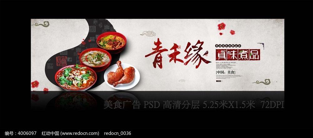 中国风美食户外广告设计图片