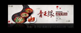 中国风美食户外广告设计