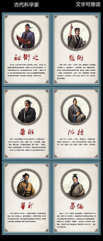中国风学校校园文化教育展板