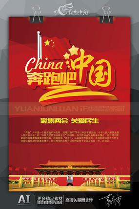 奔跑吧中国聚焦两会宣传海报