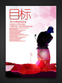 炫彩创意目标企业文化设计