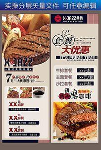 餐饮店宣传X展架设计