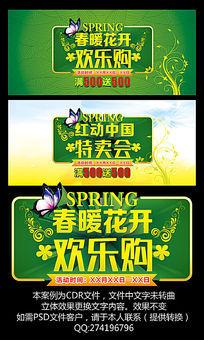 春暖花开欢乐购商场吊旗海报设计