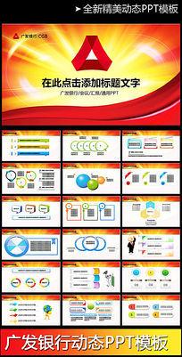 广东发展银行理财动态PPT模板
