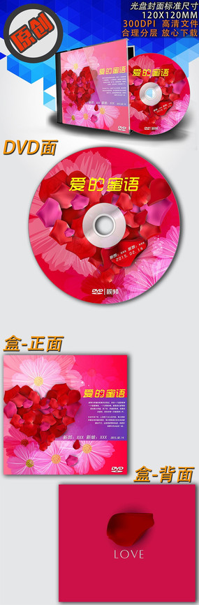 光盘封面模版