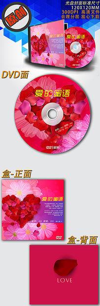 婚礼婚庆光盘封面模版