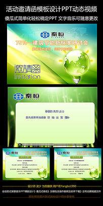绿色节能科技活动会议邀请函PPT动态