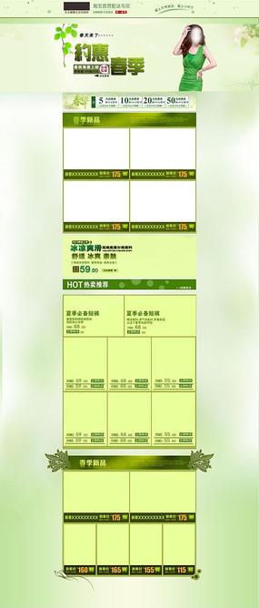 淘宝京东女装春季首页模板