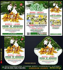 约会春天影楼宣传彩页系列广告设计