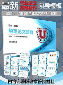 藍色畢業論文ppt模板
