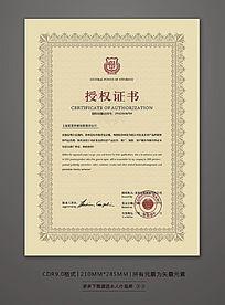 欧式边框授权证书设计