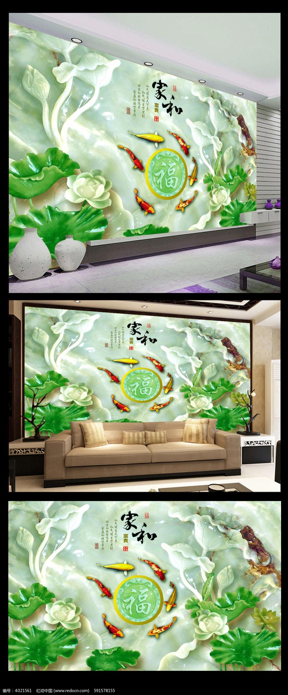 玉雕家和富贵电视背景墙图片