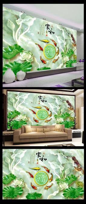 玉雕家和富贵电视背景墙