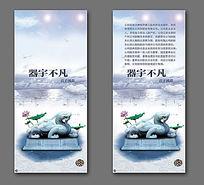 中国风企业文化X展架背景