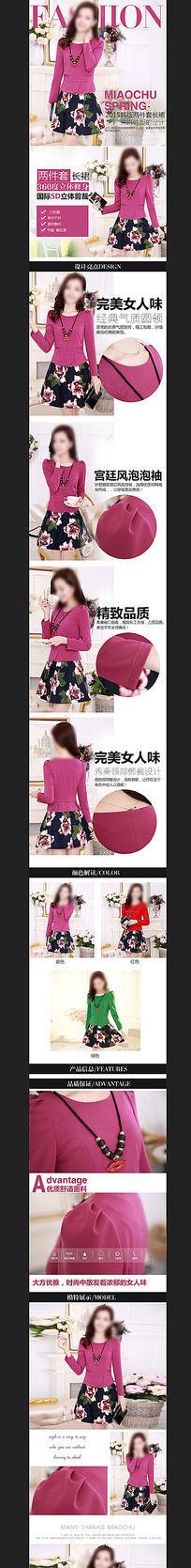 宝天猫女装连衣裙详情页模板设计