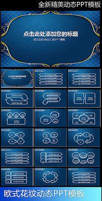蓝色古典花纹时尚大气动态ppt模板