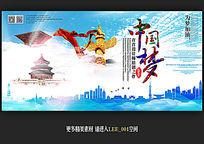 蓝色中国梦艺术海报设计